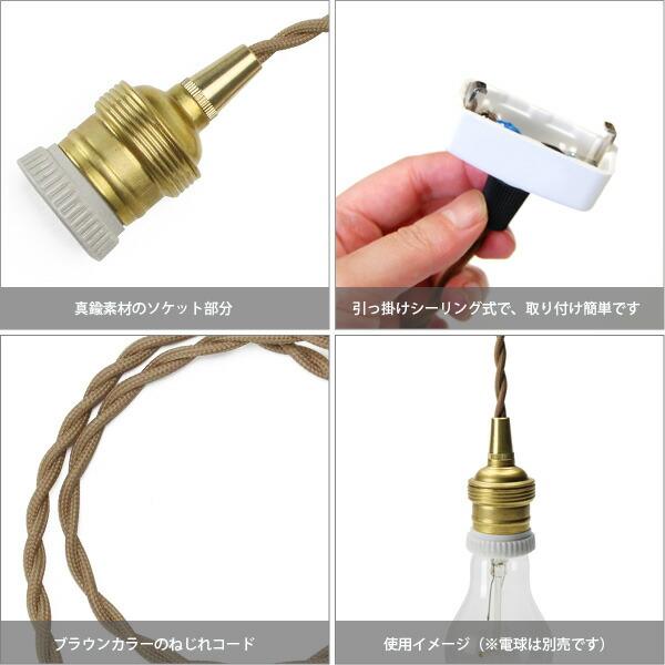 Brown cord for Edison Bulb ブラウンコード ソケットコード 電球