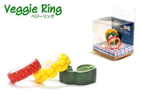 指輪 野菜 ベジタブル ベジーリング