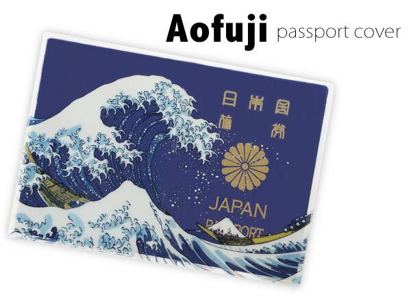 Aofuji パスポートケース 北斎