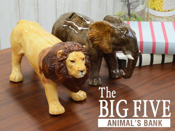 ビッグファイブバンク The BIG FIVE ANIMAL'S BANK 動物 貯金箱 陶器
