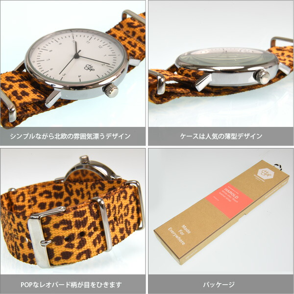 CHEAPO チーポ スウェーデン 北欧 人気 腕時計 HAROLD Leopard ヒョウ柄