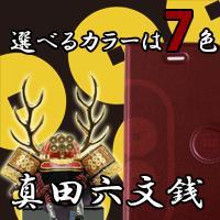 真田六文銭スマホケース