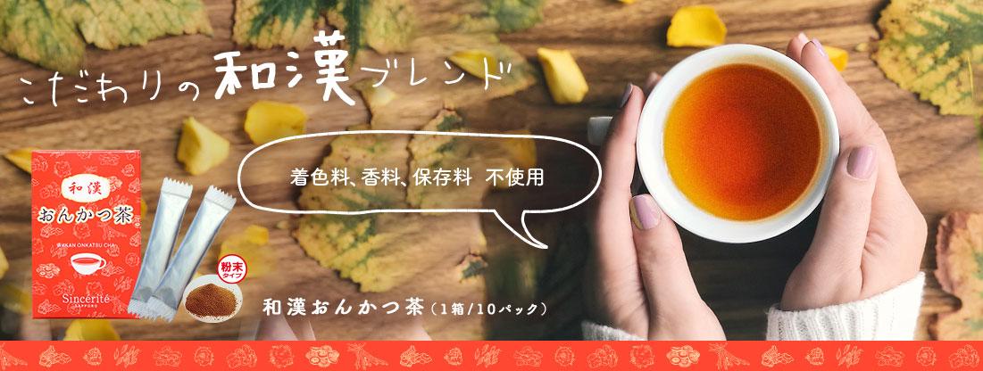 おんかつ茶