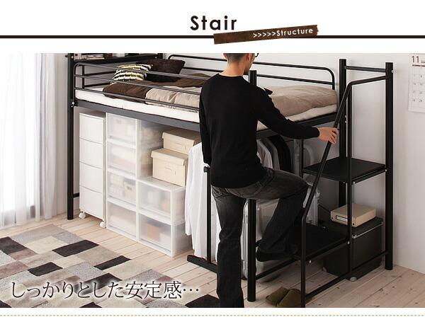楽天市場】階段付きロータイプロフトベッド スタービレ スチール