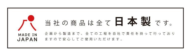 自社で日本で製造 安心の日本製