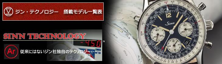 ジン 腕時計のテクノロジー