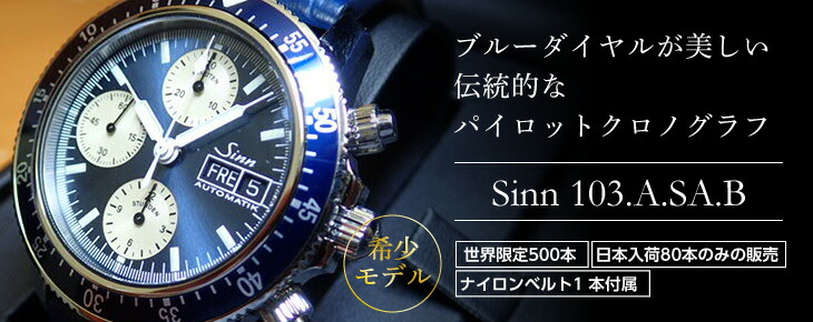 ジン 腕時計 Sinn 103.A.SA.B 日本発売80本のみの世界限定500本