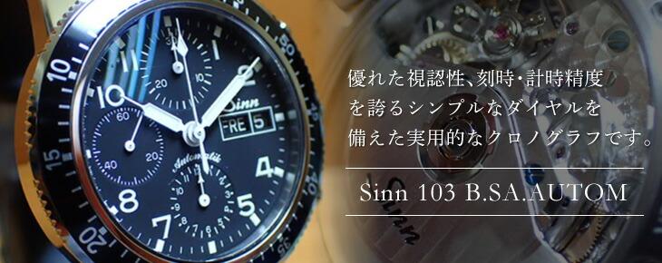 ジン 腕時計 Sinn 103 B.SA.AUTOM