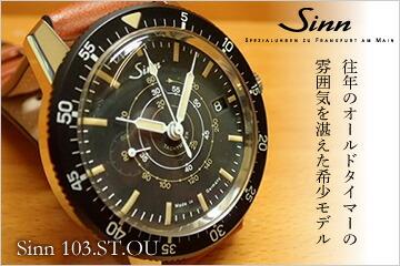 ジン 腕時計 Sinn 103.ST.OU
