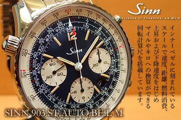 ジン 腕時計 SINN 903.ST.AUTO.BE.L M