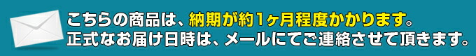 コクヨ商品納期のお知らせ