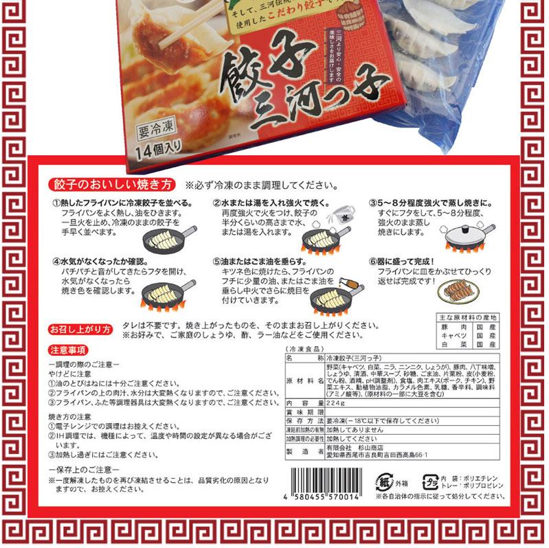 愛知県三河地方の八丁味噌を使用した『餃子三河っ子』