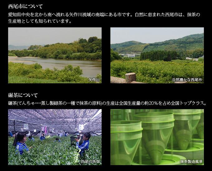 西尾市について|愛知県中央を北から南へ流れる矢作川流域の南端にある市です。 自然に恵まれた西尾市は、抹茶の生産地としても知られています。