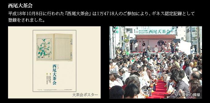 西尾大茶会|平成18年10月8日に行われた『西尾大茶会』は1万4718人のご参加により、ギネス認定記録として登録をされました。