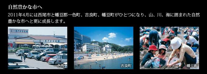 自然豊かな市へ|2011年4月には西尾市と幡豆郡一色町、吉良町、幡豆町がひとつになり、山、川、海に囲まれた自然豊かな市へと更に成長します。