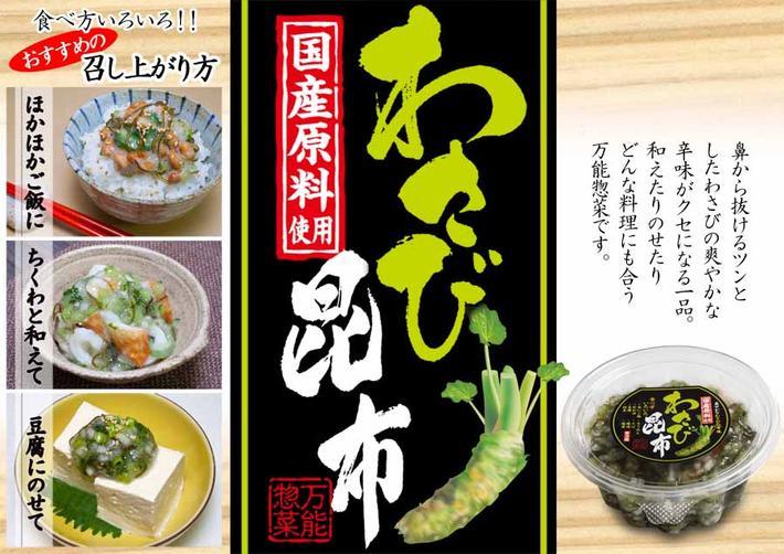 わさび昆布 ごはんに、和え物に、豆腐にのせて 国産原料 万能調味料