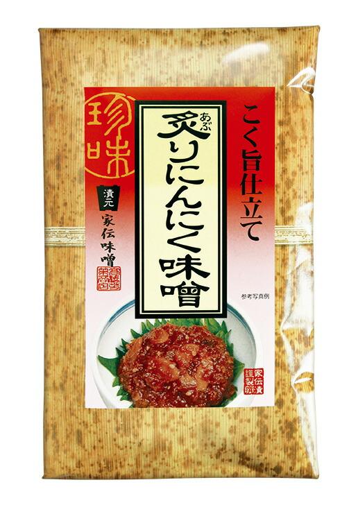 炙りにんにく味噌竹紙