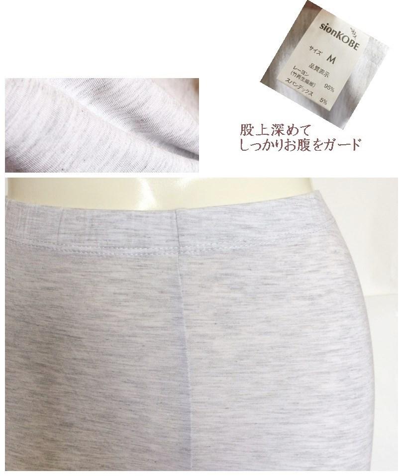 竹繊維 竹布 レギンス 冷え対策 ふくらはぎ冷え 天然繊維