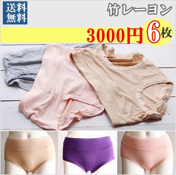 竹繊維ショーツ 女性用