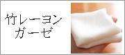 竹 レーヨン100% 竹布 ガーゼ