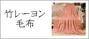 竹 レーヨン 竹布 毛布