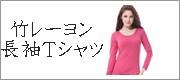 竹 レーヨン100% 長袖ネック women