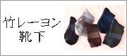 竹 レーヨン100% 竹布 靴下 ソックス