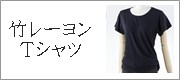 竹 レーヨン100% 竹布 Tシャツ women