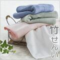 竹繊維タオル