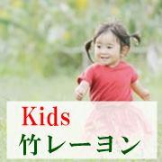 kids 竹レーヨン キッズ