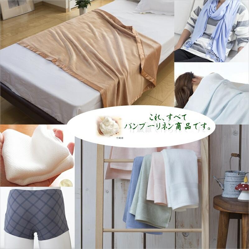 竹レーヨンのお店 竹繊維 竹布