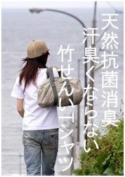 竹繊維タオル等の通販sionKOBE