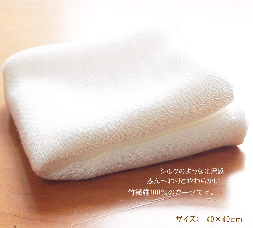 竹繊維ガーゼ