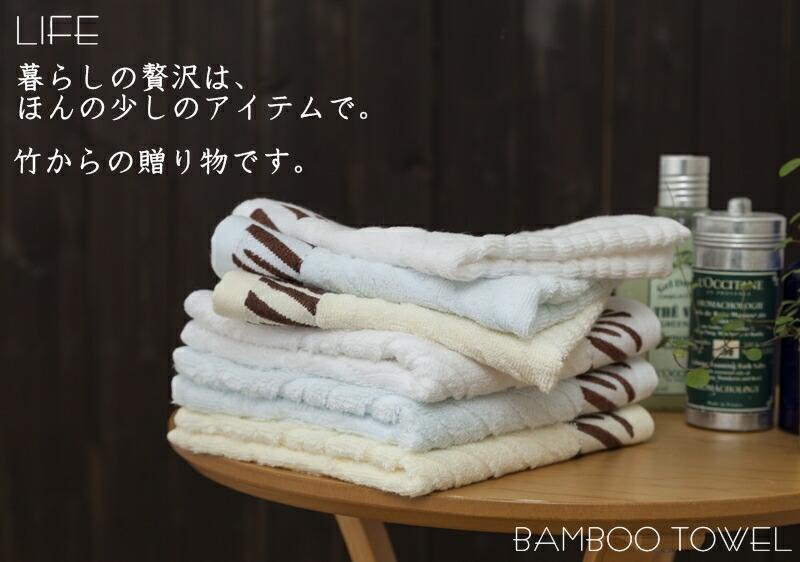 竹繊維タオルイメージ 竹レーヨン 抗菌 吸水