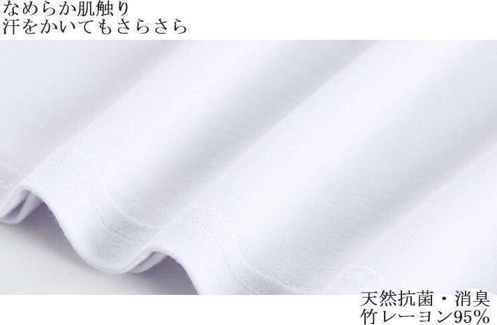 ひんやり 肌着 消臭 竹繊維 シルク