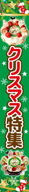 クリスマススイーツ
