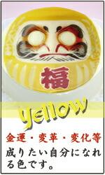 黄色だるまケーキ