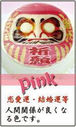 ピンク色だるまケーキ