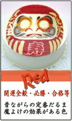 赤色だるまケーキ