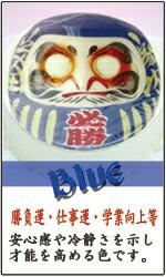 青色だるまケーキ