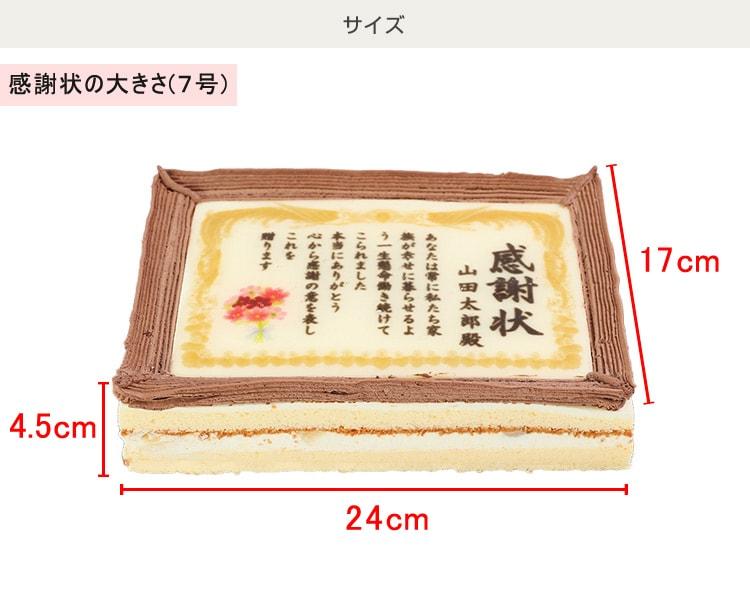 オーダーメイド表彰状ケーキ
