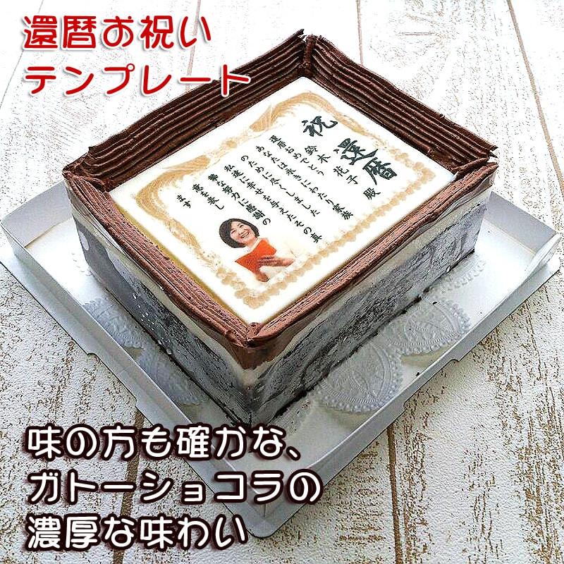 祝 還暦感謝状ケーキ
