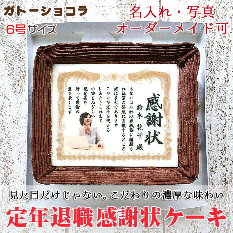 定年退職感謝状ケーキ