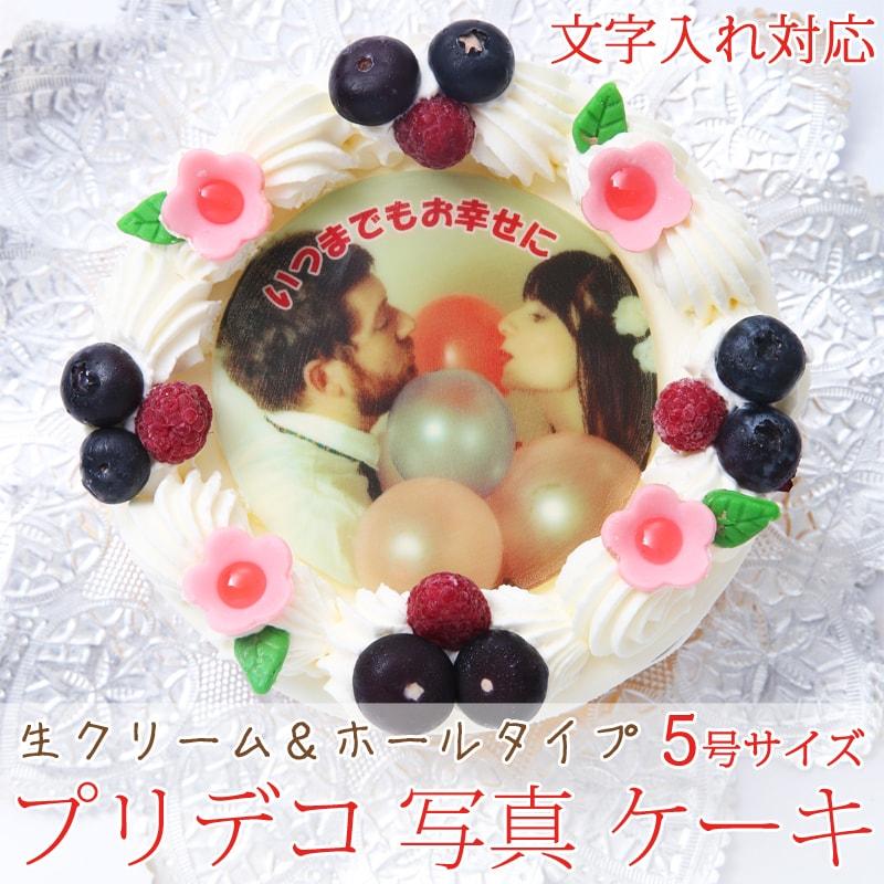 写真ケーキ プリデコ