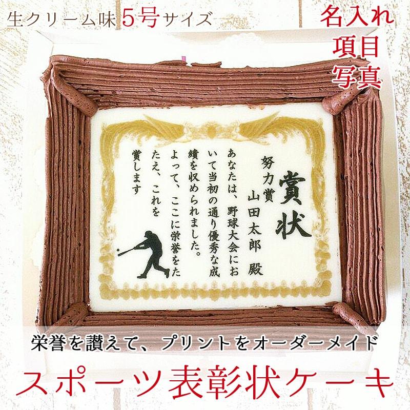スポーツ賞状ケーキ