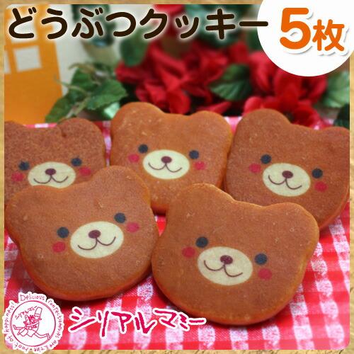 動物クッキークマ