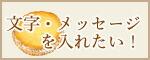 文字・メッセージクッキー