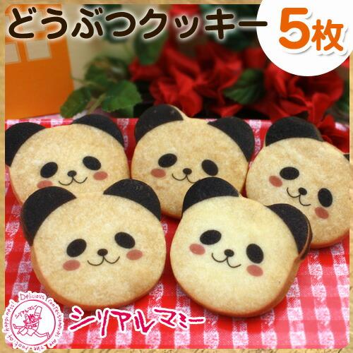動物クッキーパンダ