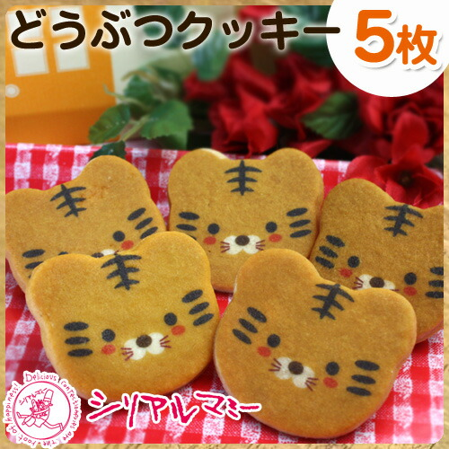 動物クッキートラ