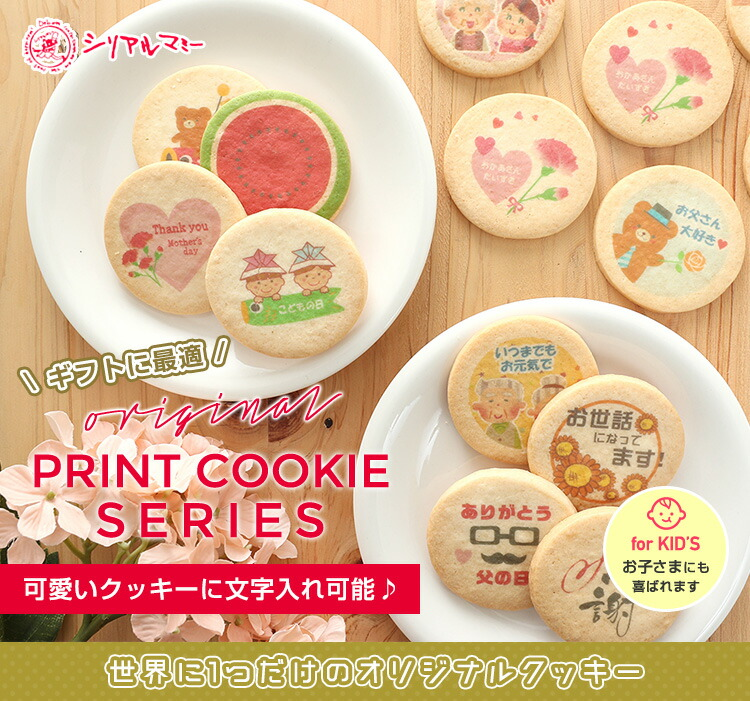 プリントクッキー